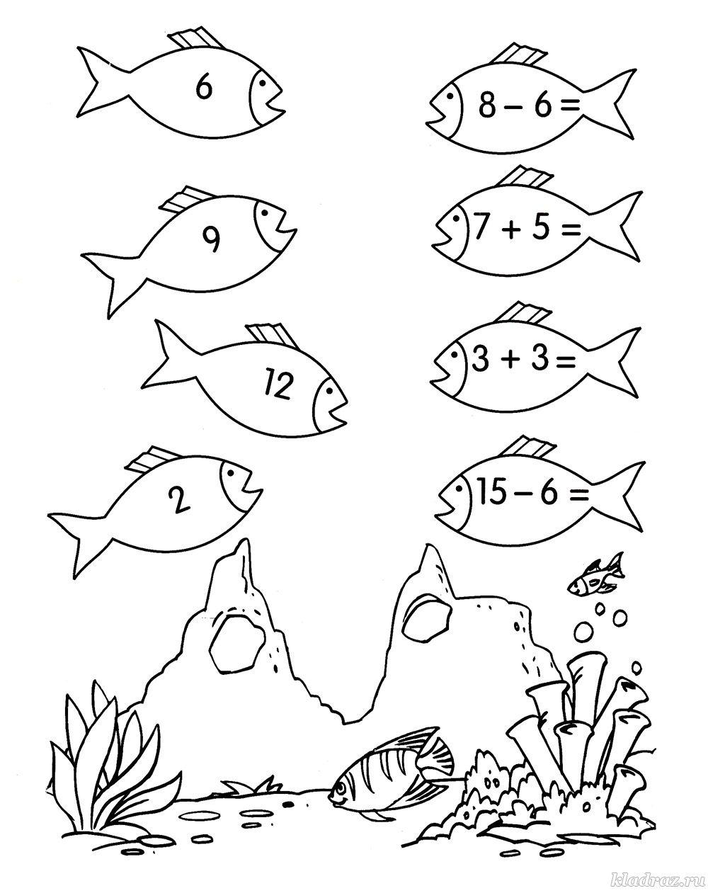 веселая математика для дошкольников в картинках