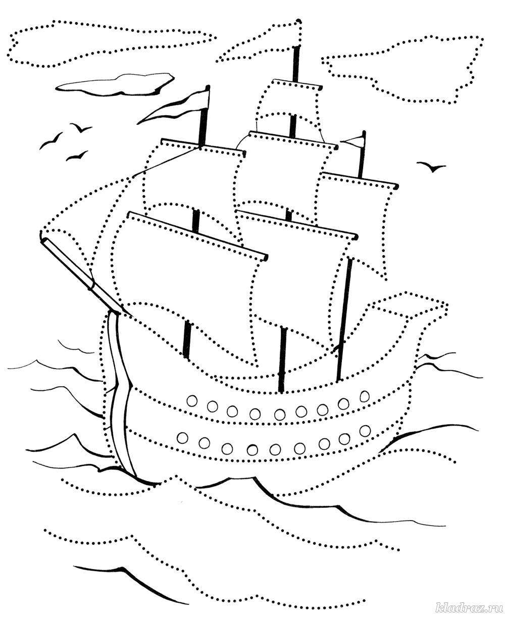 Корабль в картинках раскраска