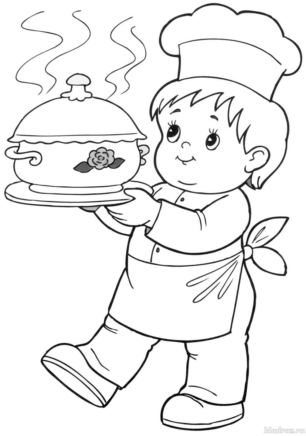 Раскраска для детей 5-7 лет. Профессия повар