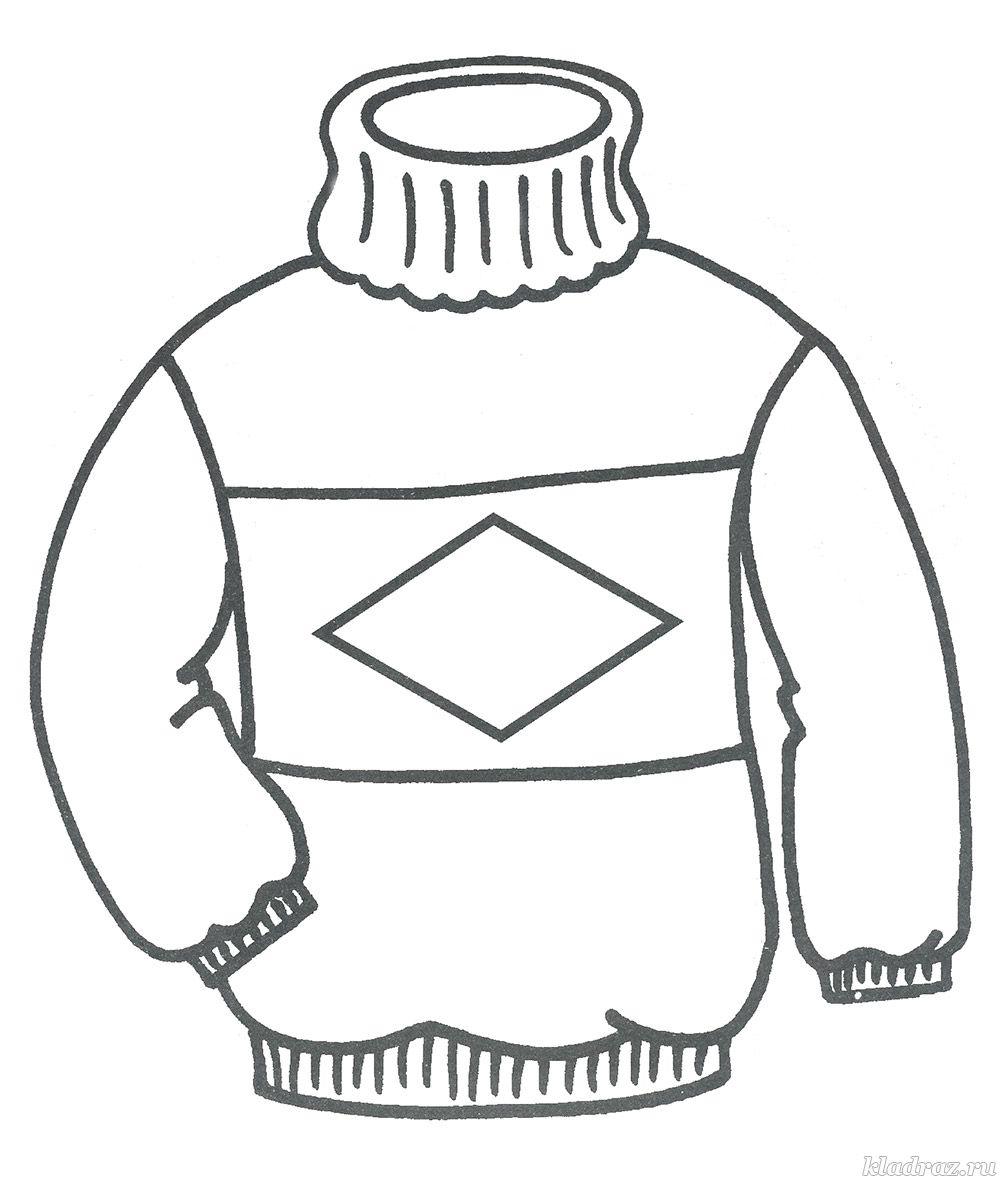Раскраски «Одежда» для детей 3-4 лет распечатать бесплатно