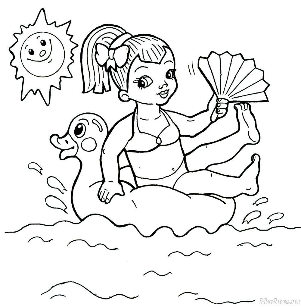 Раскраска для девочек солнце