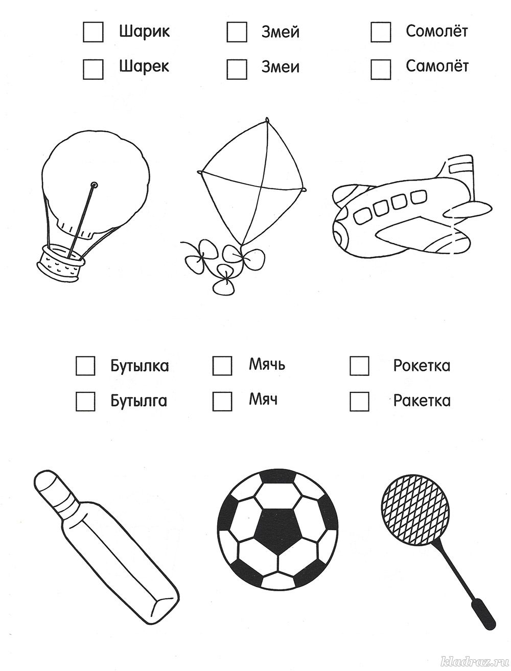 Найти отличия на двух картинках для детей распечатать