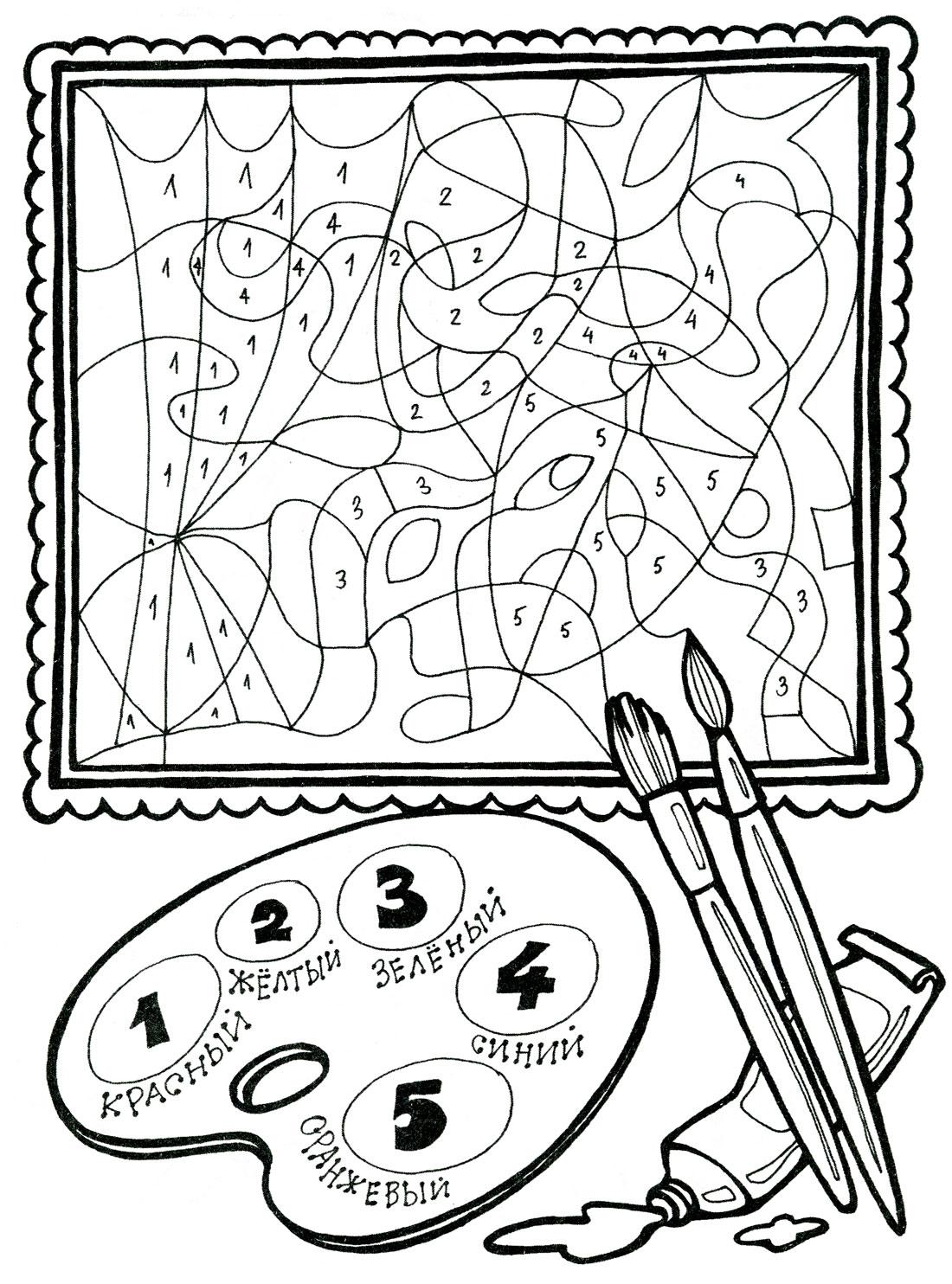 Игры для раскраски по номерам