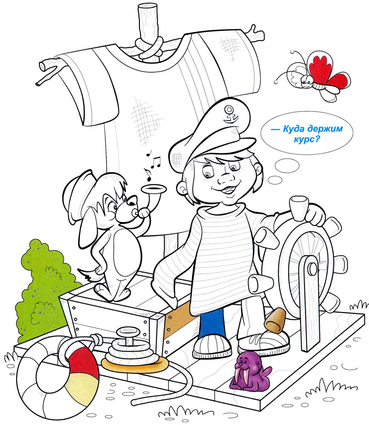 Раскраски с моряками для детей 96