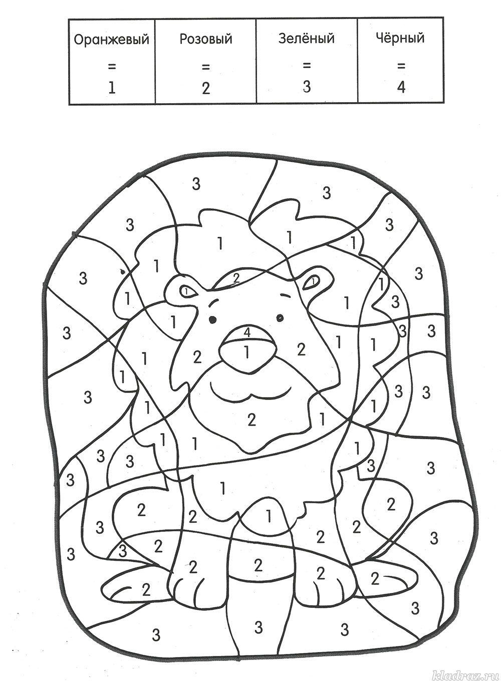 Раскраска по номерам для детей 5-7 лет