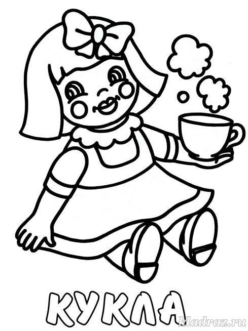 картинка кукла для детей раскраска