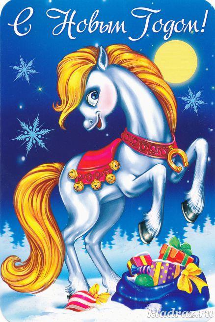 Красивое новогоднее поздравление для любимой