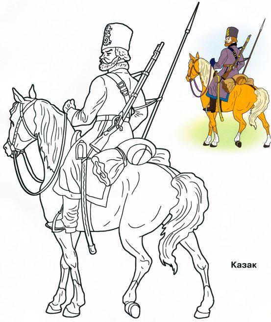 Рисунок для казаков
