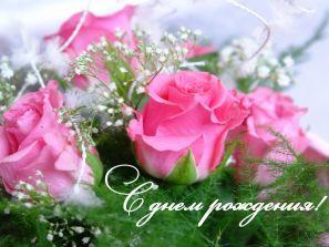 Поздравления для с днём рождения для анны в стихах