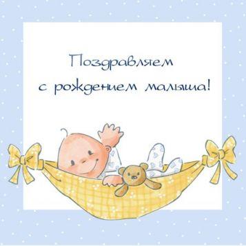 картинки поздравления с рождением:
