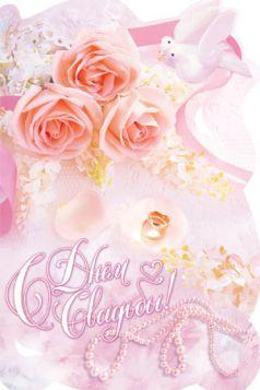 свадебные фото поздравления