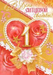 Поздравления 1 год какая свадьба