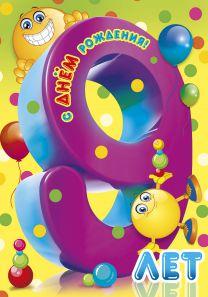 Сценки на день рождения мальчика 9 лет