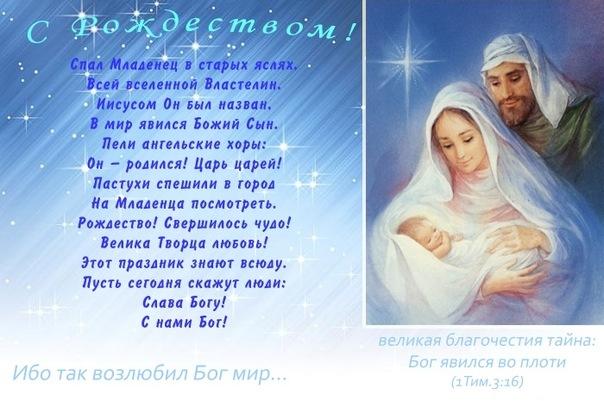 Поздравления с рождением христа маме