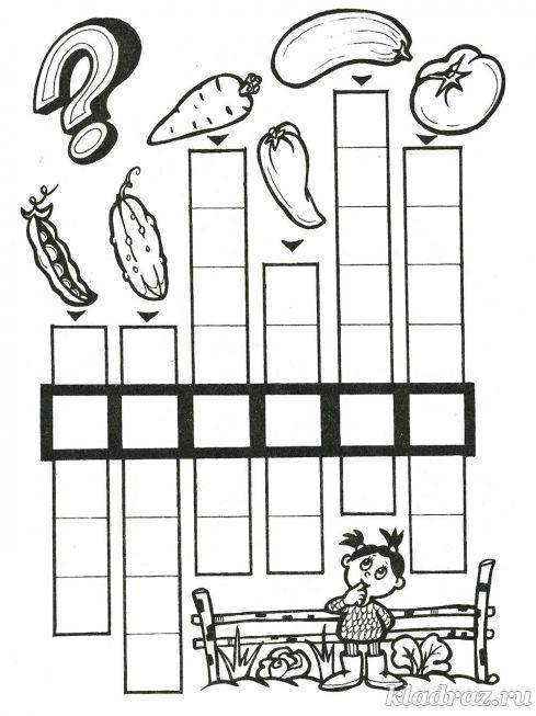 Кроссворд для дошкольников. Овощи