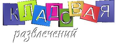 Кладовая развлечений. Международный образовательный портал
