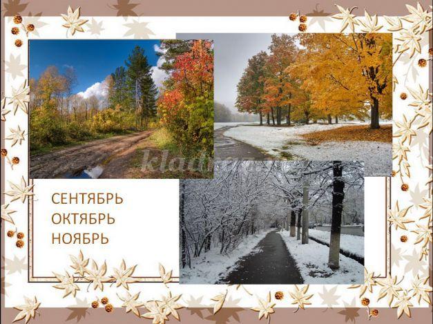 Черно белые картинки про осенние месяцы