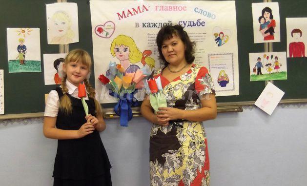 Конкурсы ко дню матери начальная школа