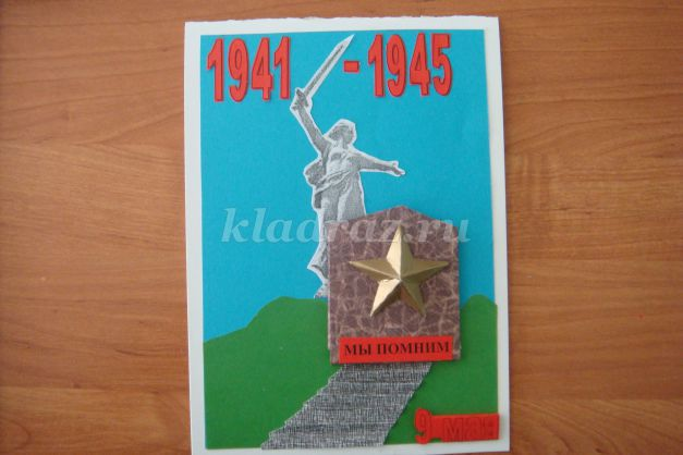 Фон для поздравительная открытка