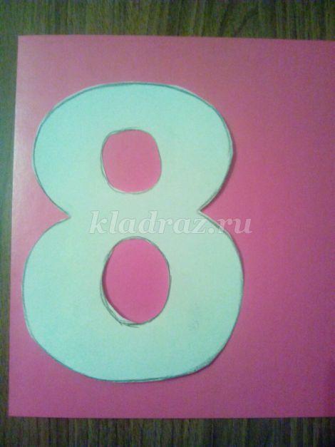 Как из картона сделать объемную цифру 8