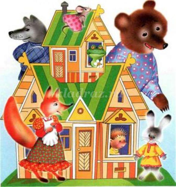 знакомство детей со сказками в подготовительной группе