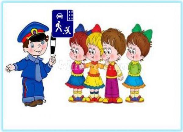 Картинка тротуара для детей