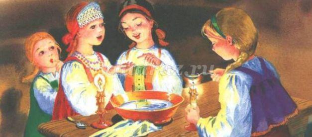 Сценарий внеклассного мероприятия для школьников на тему: Святочные гадания