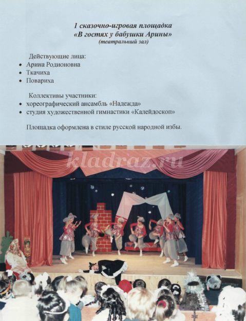 Сценарии для театральных представлений