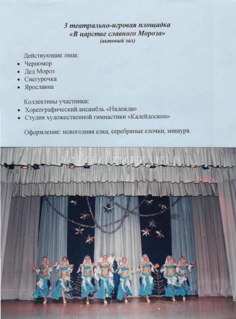 Сценарий новогоднего театрализованного представления для старшеклассников