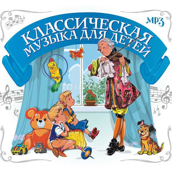 Классическая музыка для младенцев скачать бесплатно mp3