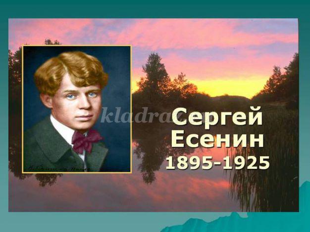 сергей есенин русь анализ: