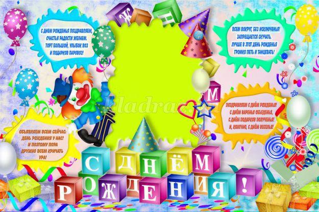 Поздравление с днем рождения классному руководителю