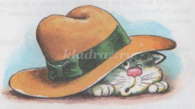 Живая шляпа читать с картинками онлайн бесплатно 15