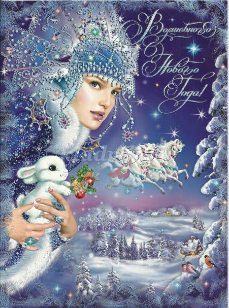 Сказочного нового года пожелание