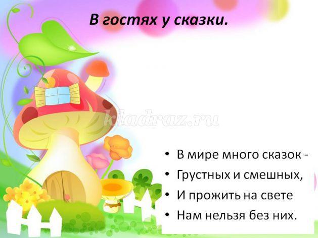 Сценарии детских новогодних сказок для начальной школы