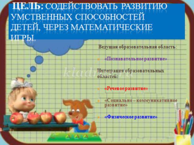 Цели математических игр дошкольников