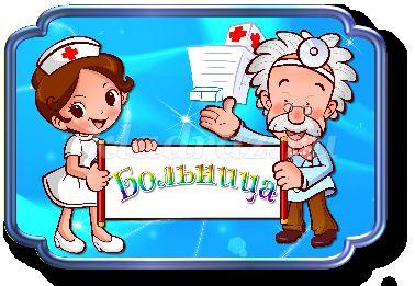 Сюжетно-ролевая игра больница для детей till the world ends форум ролевая игра ваша реклама