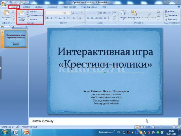 Как сделать интерактивные слайды