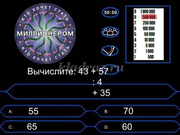 Кто хочет стать миллионером (2007) (rus) (psp)