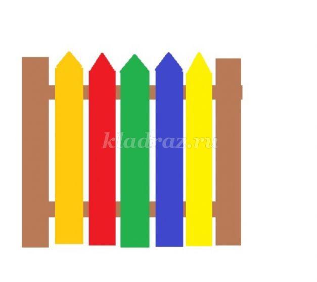 картинки заборчик для детей