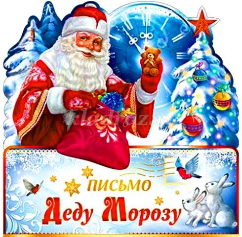 Сценарии нового года для детей с дедом морозом