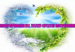 Сценарий развлечения «Зиму провожаем, Весну - красну встречаем!» для детей старшей группы