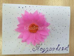 Мастер класс по изготовлению открытки к 8 Марта