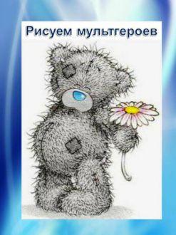 Рисование медвежонка с поэтапными рисунками