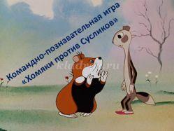 Командно-познавательная игра «Хомяки против Сусликов»