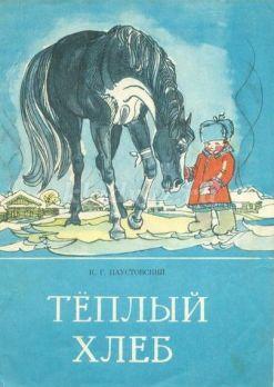 Игра к уроку литературного чтения по сказке К.Г. Паустовского «Теплый хлеб» для учащихся 3 класса