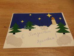 Рождественская открытка своими руками для детей начальных классов