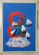 Как сделать красивую открытку для мамы на 8 марта своими руками