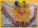 Сценарий праздничного гулянья на улице, посвящённого Масленице, в детском саду