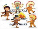 Индейская вечеринка для учащихся начальной школы